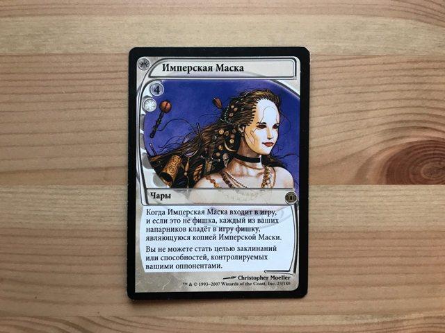 Imperial Mask MTG