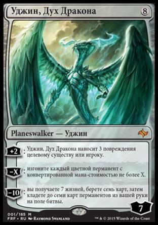 Уджин, Дух Дракона