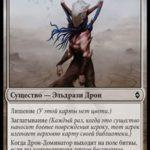 Дрон-доминатор
