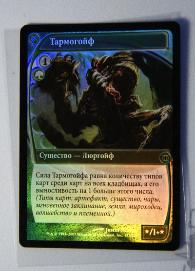 Tarmogoyf Future Sight MTG