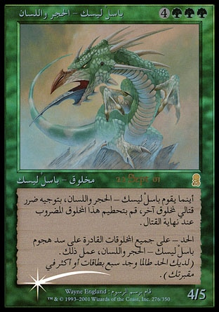Stone-Tongue Basilisk на арабском