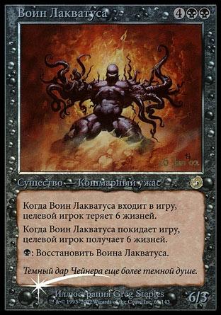 Laquatus's Champion на русском