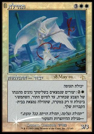 Glory на иврите