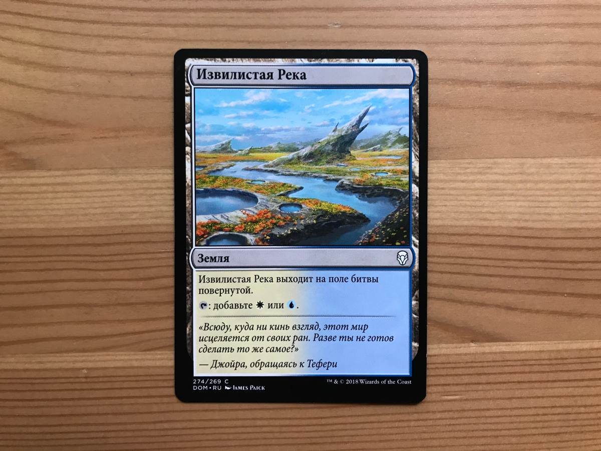 Meandering River MTG
