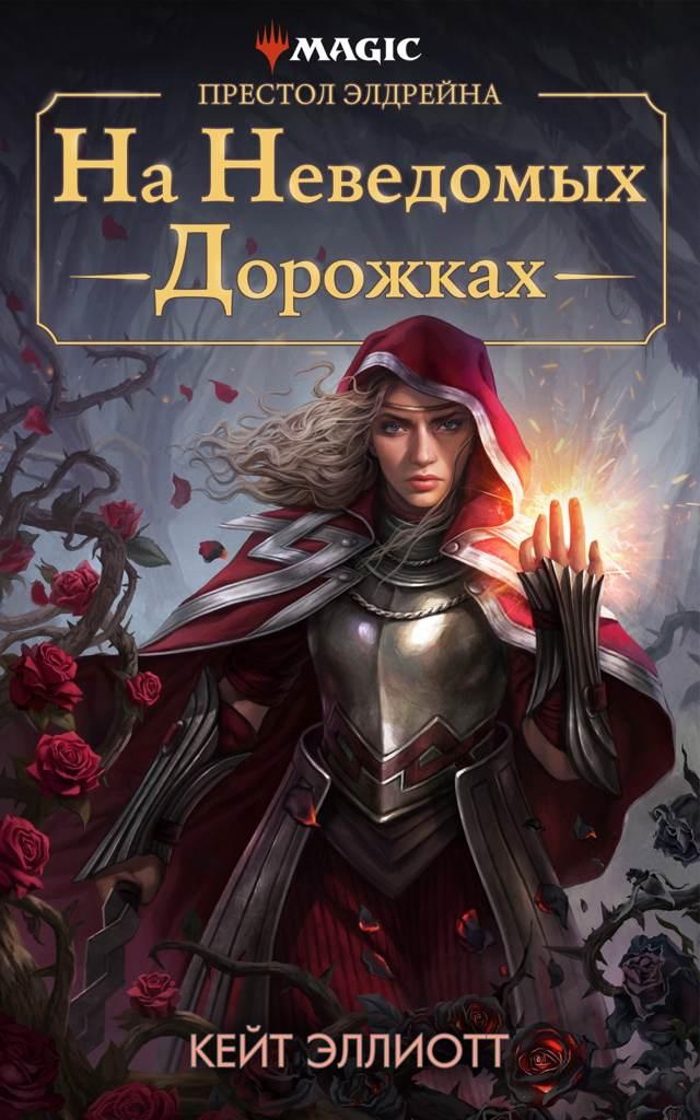 Книга по сюжету выпуска МТГ Throne of Eldraine
